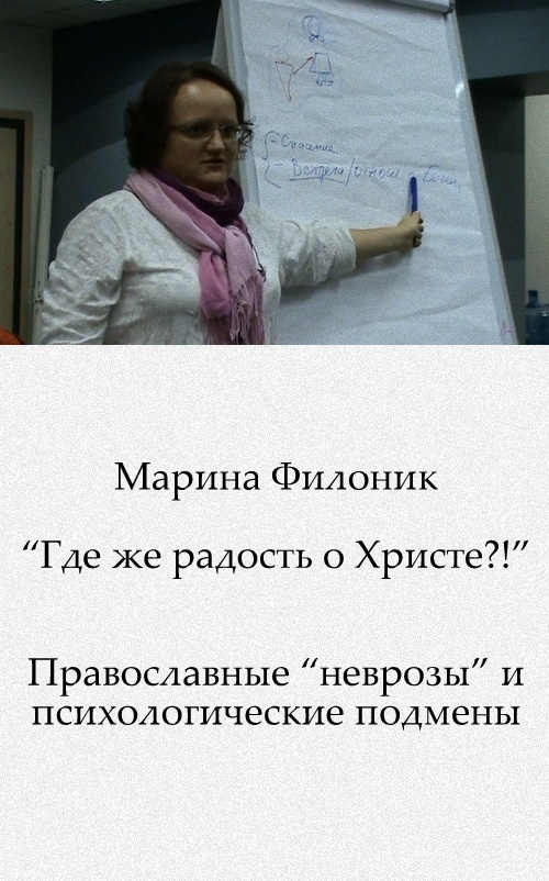 Mrina Filonik