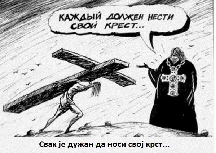 Крст.jpg